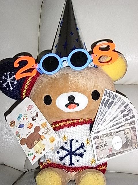 クマお金持ちでふ(*^▽^*)